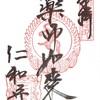 仁和寺と御室派のみほとけ展(後期限定)薬師如来の限定御朱印