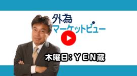 FX「引き続きドル安・円安の流れ」2020/11/26(木)YEN蔵
