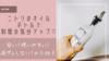 【動画あり】ニトリのオイルボトルは液だれする?オイルビネガーボトルの選び方も解説!