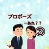 プロポーズ・・・あれ??③