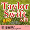 【読書162冊目:『Taylor Swift(テイラースウィフト)に会った著者が語る Taylor Swift入門』(Sakift)】と素敵なサムシング