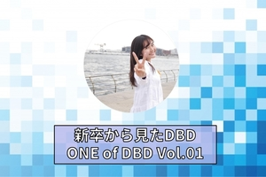 「One of DBD」Vol.1 新卒からみたDBD