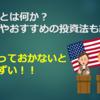iDeCoとは何か?始め方やおすすめの投資法も紹介!!