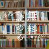 ブログやSNSに即活用!Webマーケ/デザインの無料勉強本(Kindle/Audible編)