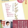 【読書メモ】100分で名著 シンデレラ 中野京子 特別授業