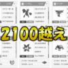 【シングル】シーズン8レート2150「木の実サイクル」構築紹介