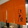 【今週のラーメン912】 TOKYO味噌らーめん 江戸甘 東京ラーメンストリート (東京・八重洲) 喜多方らーめん・塩味