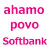 楽天モバイル、ahamo、povo、LINEMO(ラインモ)を、比較!違いはどこ?どっちが良いのか?料金、データ容量、通話料金、かけ放題、オプションなど