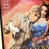 【雑記】購入したCASANOVAのポスターをフレームに入れたら満足度がめっちゃ上がった話