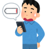 【Apple】特別有償バッテリー交換プログラムの予約方法(iPhoneからの申込編)