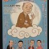 柳昇チルドレンの会 〜しょの13回忌追善公演