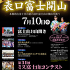 10日(金) 浅間大社 村山浅間神社の富士山お山開きは中止 新型コロナウイルス災禍