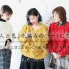「三人三色」手編みのハートに恋して