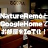 NatureRemo(ネイチャーリモ)とGoogleHome(グーグルホーム)でお部屋をIoT化しよう♪