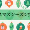 クリスマスシーズン突入!
