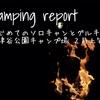 〈後編〉はじめてのソロキャンなグルキャン | 大津谷公園キャンプ場 2月上旬。