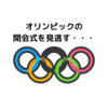 オリンピックの開会式を見逃す・・・