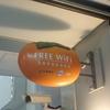 台湾桃園空港の柿WiFi(ドイツとその周辺の旅行記①)
