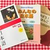 日本語教師という選択