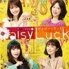 【デイジーラック(Daisy Luck)】9話のあらすじと感想