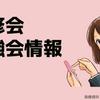 【4/14】徳島県の薬剤師向け研修会・勉強会情報