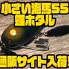 【痴虫】GIZMO別注カラー「小さい海馬55蝶ホタル」通販サイト入荷!