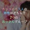 カッコイイ大人の男性(おっさん)はどちら?婚活・恋活・友活・マッチングアプリ・お見合いパーティー