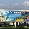 九州方面遠征 山城巡りツアー