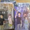 町田市図書館まつり〈読書会、演劇、ワークショップ〉