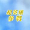 【FEH】超英雄召喚・恐るべき海賊たち 参戦!