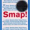SMAP「生放送謝罪」というパワハラが、SMAPの価値をさらに高める
