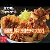 【かつや】新発売の「牛バラ焼きチキンカツ」を食べた感想【テイクアウト】