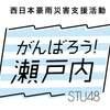 STU48チャリティーコンサート東京公演 きょう開催