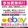 【号外】『ebay輸出』を完璧にマスターしたいあなたへ朗報!