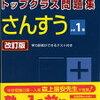【小1/3月】『トップクラス問題集さんすう1年』で難問に取り組む姿勢を学ぶ。