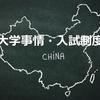 中国の大学事情・入試制度 | 高考(ガオカオ)とは