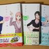 2016年最後のブログは今年買った漫画の中で断トツ面白かった「ヲタクに恋は難しい」の第三巻が発売されていたので買ってきました