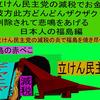 立憲民主党の減税で彼方此方どんどんザクザク削除されて、悲鳴を上げる日本人のアニメーションの怪獣の福島編(5)
