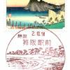 【風景印】舞阪駅前郵便局(東海道五十三次切手押印)