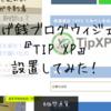 【おすすめ】XP初心者だけど、XP投げ銭ブログウィジェット『Tip XP』を設置してみました!