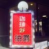 【東京都:池袋】コーヒー専門店 伯爵 池袋北口店 喫茶店のモーニング編