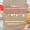 【六花亭|いつか来た道】さわやかなレモンチョコクリームとさくさくのパイ生地