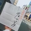 もっちりふわふわ!生食パン専門店の松山市千舟町『乃が美』にフラっと寄ってみた!