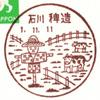 【風景印】稗造簡易郵便局(2019.11.11押印、初日印)