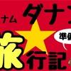 ベトナム・ダナン旅行記…準備編