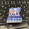 ★ラムネ飴