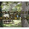 ファミリーにおススメ!乙羽岳森林公園でキャンプしてきた!前編