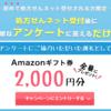 EPARKくすりの窓口の処方せんネット受付でAmazonギフト券2,000円分もらえる!