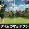 【ゴルフキングワールドツアー】最新情報で攻略して遊びまくろう!【iOS・Android・リリース・攻略・リセマラ】新作スマホゲームが配信開始!