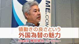 「値動きの良さという外国為替の魅力」神田卓也調査部長 FX特別インタビュー(前編)